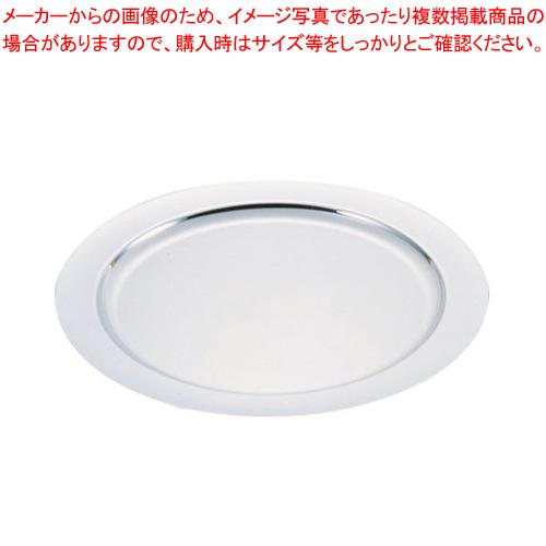 UK18-8プレーンタイプ丸皿 32インチ【ECJ】【食器 皿 チェーフィングディッシュ バイキング チェーフィング関連用品 ステンレス 】