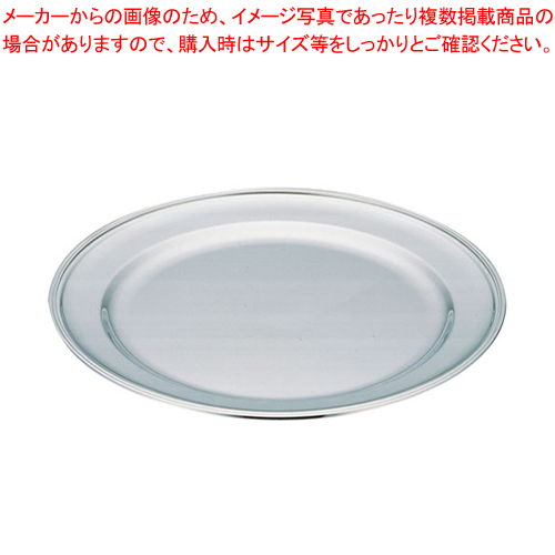 UK18-8B渕丸皿 28インチ【ECJ】【食器 皿 チェーフィングディッシュ バイキング チェーフィング関連用品 ステンレス 】
