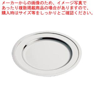 SW18-8プレーン丸皿 24インチ 【ECJ】【食器 皿 チェーフィングディッシュ バイキング チェーフィング関連用品 ステンレス 】