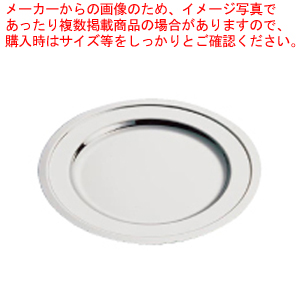 SW18-8プレーン丸皿 26インチ 【ECJ】【食器 皿 チェーフィングディッシュ バイキング チェーフィング関連用品 ステンレス 】