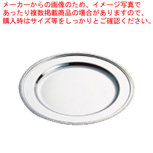 SW18-8菊渕丸皿 26インチ 【ECJ】【食器 皿 チェーフィングディッシュ バイキング チェーフィング関連用品 ステンレス 】