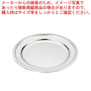 SW18-8モンテリー丸皿 24インチ 【ECJ】【食器 皿 チェーフィングディッシュ バイキング チェーフィング関連用品 ステンレス 】