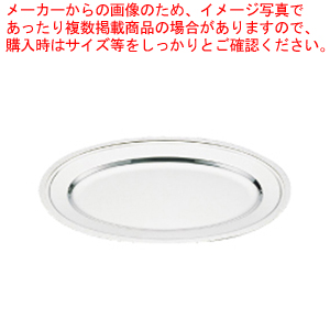 SW18-8モンテリー小判皿 (魚皿兼用)40インチ【 皿 チェーフィングディッシュ バイキング チェーフィング 関連用品 ステンレス 】 【ECJ】