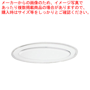 SW18-8モンテリー魚皿 30インチ【 皿 チェーフィングディッシュ バイキング チェーフィング 関連用品 ステンレス 】 【ECJ】