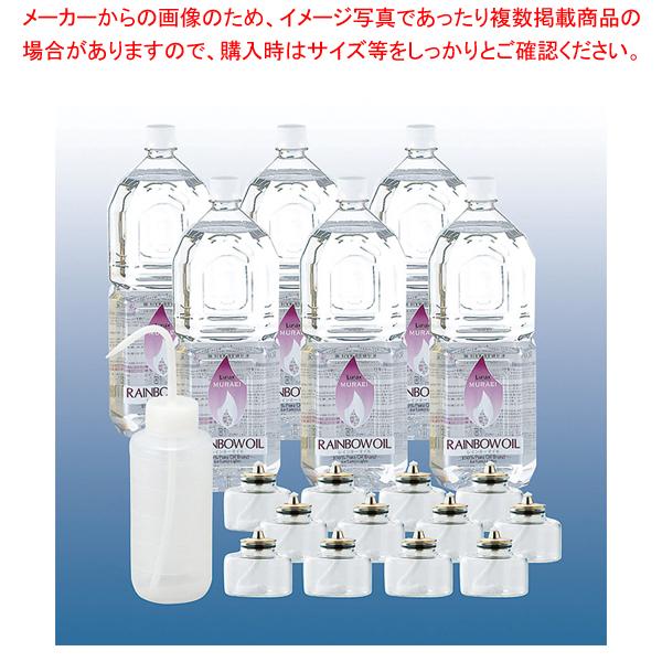 レインボーカラー オイルランプ ミニタンクセット MGT-6 【ECJ】