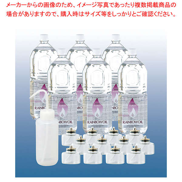 レインボーカラー オイルランプ ミニタンクセット MGT-8 【ECJ】