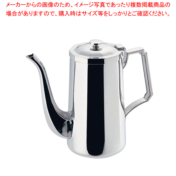 SW18-8角型コーヒーポット 3人用【 コーヒーポット 】 【ECJ】