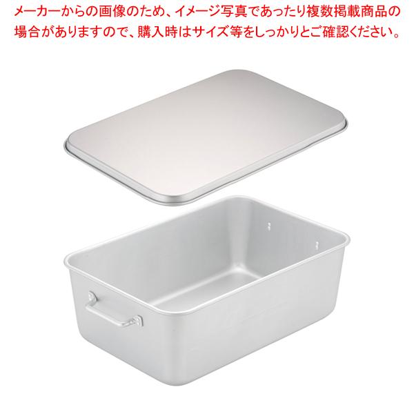 アルマイト 重なるパン箱(蓋付) TA-40(35~45人対応) 【ECJ】