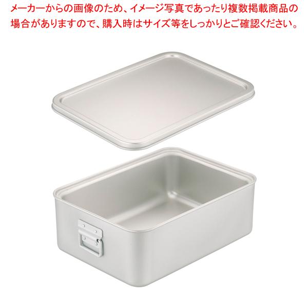 アルマイト 角型二重米飯缶 (蓋付) 264-A【ECJ】<br>【 番重 】