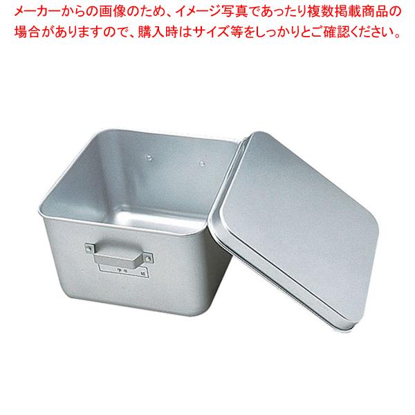 アルマイト フルーツ缶(蓋付)255-A 【ECJ】<br>【 番重 】