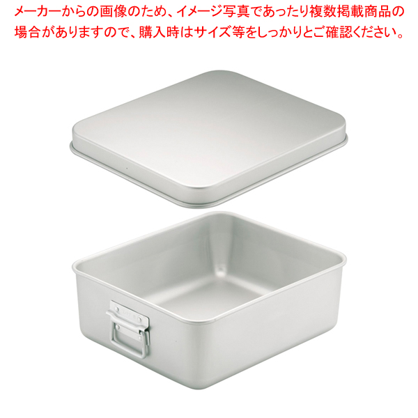 アルマイト 保温・冷バットコンテナー (蓋付)001【 給食用バット 調理バット 】 【ECJ】