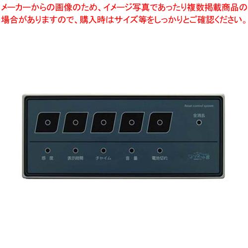 ソネット君 ナンバー消し機 SER-1 【ECJ】<br>【メーカー直送/代引不可】
