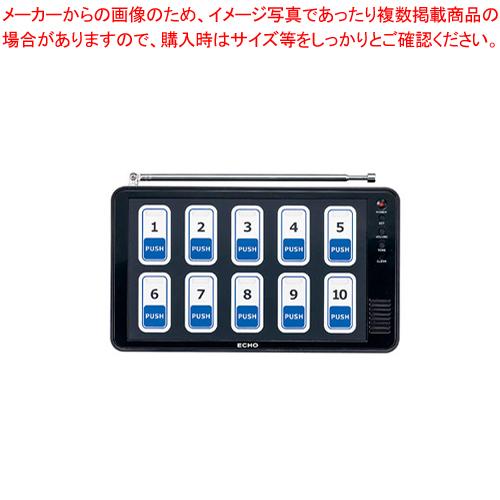 エコチャイム 受信機(10窓タイプ) EC-110 【ECJ】