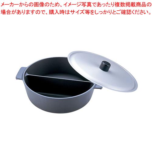 アルミ鍋のなべ 二槽式フッ素加工(蓋付) 24cm【 料理宴会用 ちり鍋 】 【ECJ】