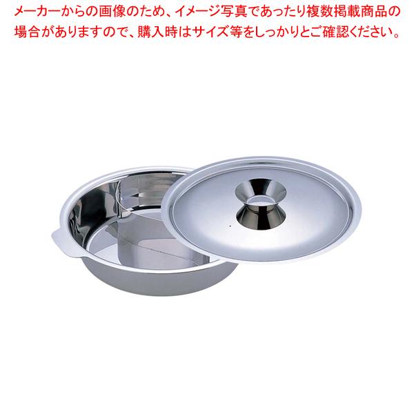 UKチリ鍋 (2仕切・蓋付) 29cm(18-0・電磁対応)【 電磁調理器対応 】 【ECJ】