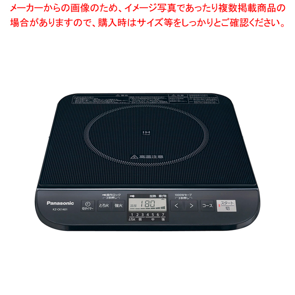 パナソニック業務用IHクッキングヒータ-【ECJ】 KZ-CK1401 KZ-CK1401【ECJ】, SPORTS EXPERTS:6d3c33b4 --- officewill.xsrv.jp