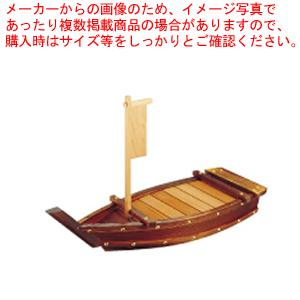ネズコ 大漁舟 2.5尺【 和食 懐石 】 【ECJ】