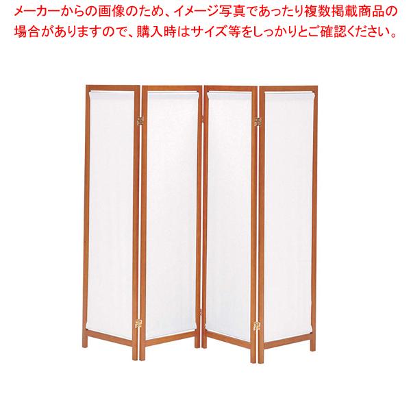 木製スクリーン(帆布) 4連 HT-4BR 【ECJ】