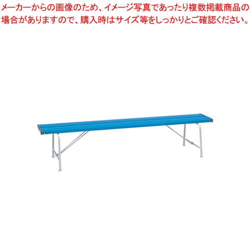 折りたたみ式背なしベンチ 1800 BC-300-118 青【 家具 ベンチ 】 【ECJ】