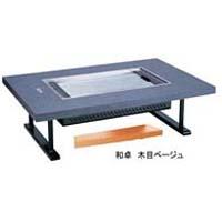 お好み焼鉄板ロースターHHN-6036D 和卓木目ベージュ LPガス【ECJ】【メーカー直送/代引不可】