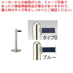 ガイドポールベルトタイプ GY111 B(H760mm)ブルー【ECJ】【メーカー直送/代引不可】