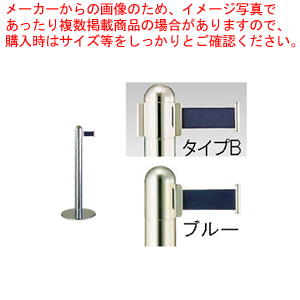 ガイドポールベルトタイプ GY312 B(H730mm)ブルー【ECJ】【メーカー直送/代引不可】