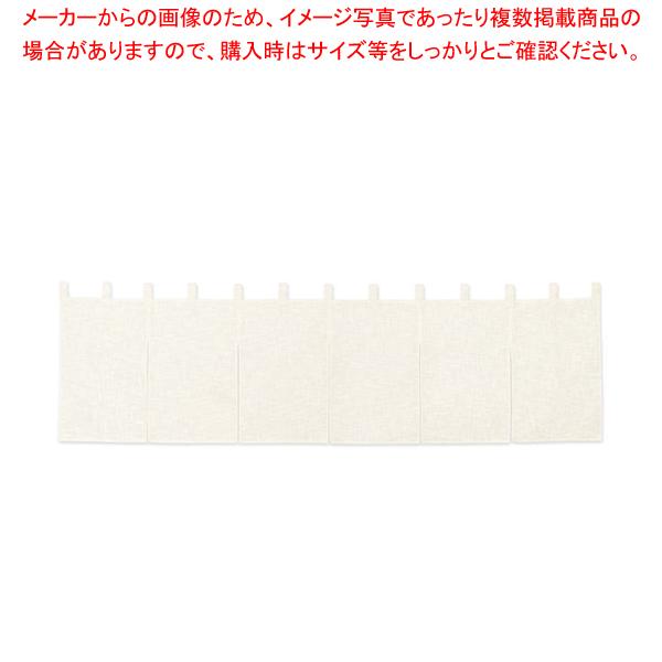 カウンターのれん 綿麻無地 001-10 生成り【 店舗備品 暖簾 のれん 】 【ECJ】