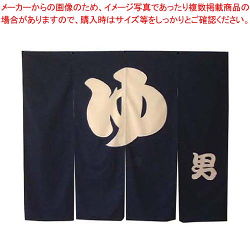 1間のれん ゆ 301-37 紺(男)【 店舗備品 暖簾 のれん 】 【ECJ】