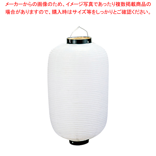 ビニール提灯長型 《18号》 白ベタ b126【 店頭備品 サイン ちょうちん 】 【ECJ】