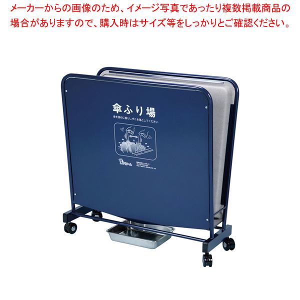 傘ふり場 しずくりーん S800【 メーカー直送/代引不可 】 【ECJ】