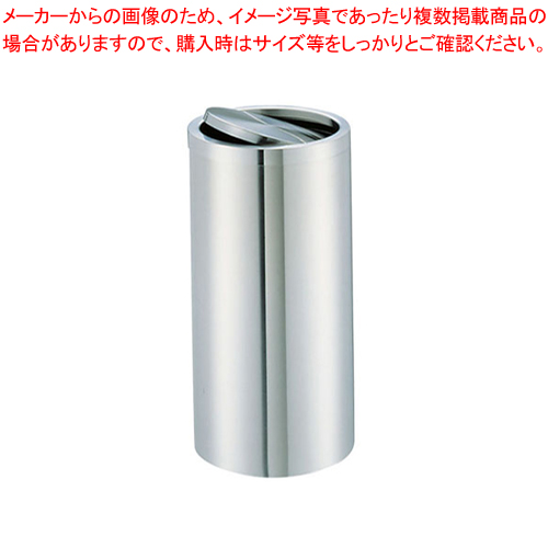 SAダストボックス BM-300【 店舗備品 ごみ箱 】 【ECJ】