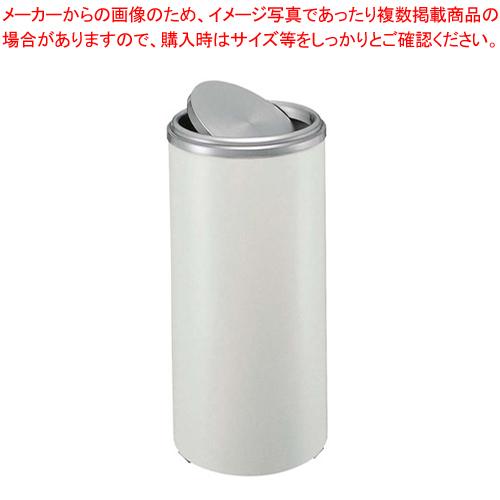 ダストボックス YM-300-M1 アイボリー【 店舗備品 ごみ箱 】 【ECJ】