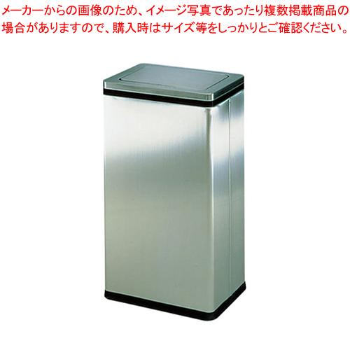 角型ロータリー屑入 RSL-Z-01N【 店舗備品 ごみ箱 】 【ECJ】