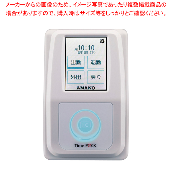 PC接続式タイムレコーダー TimeP@CKーiCIV CL 【ECJ】