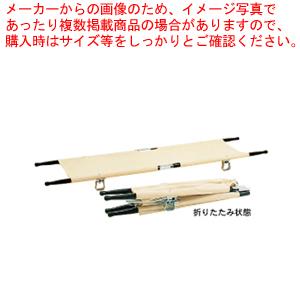 担架 MS-T1【 メーカー直送/代引不可 】 【ECJ】