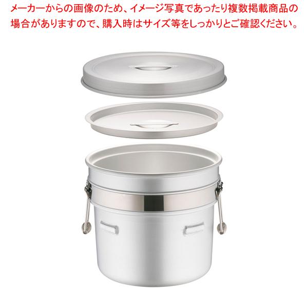 アルマイト 段付二重食缶 (大量用) 250-A (20l) 【ECJ】