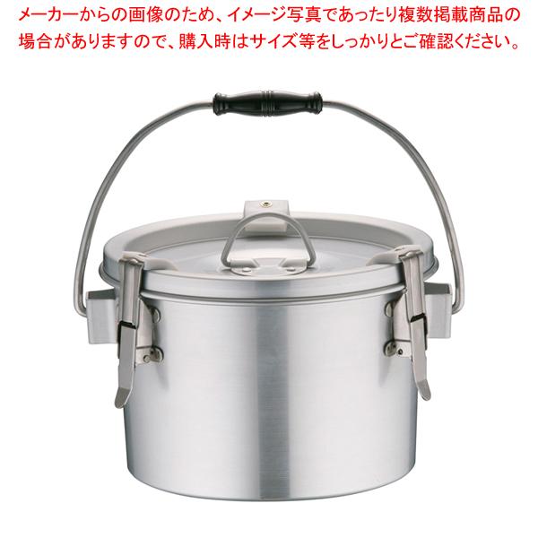 シルバーアルマイト丸型二重クリップ付食缶 237-H (4l) 【ECJ】