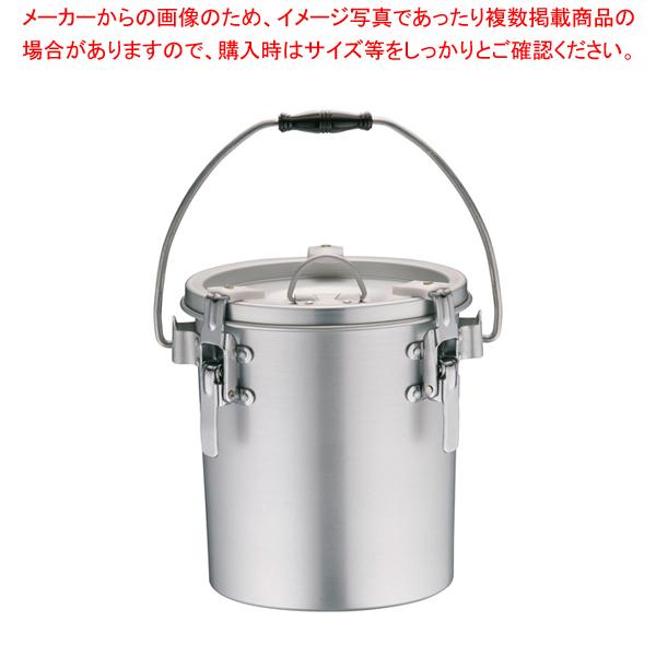 シルバーアルマイト丸型二重クリップ付食缶 237-B (6l) 【ECJ】