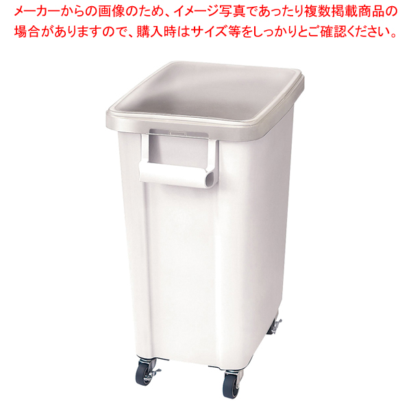 リス キャスター付材料保管容器(蓋付) 70型 ホワイト 【ECJ】