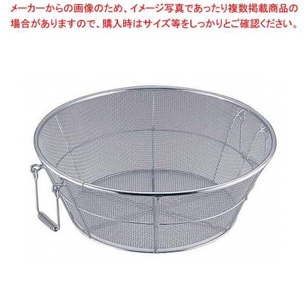 18-8手付揚ざる 荒目 55cm【ECJ】【ザル カゴ 揚げザル ステンレスざる 55cm】