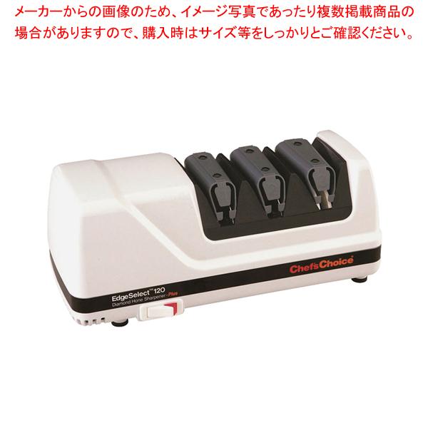 シェフスチョイス 電動包丁研ぎ器 120N 【ECJ】