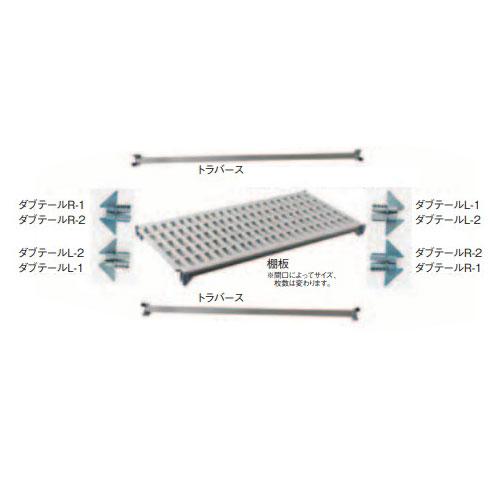 TR シェルビング プレートキット 1220×360 【ECJ】