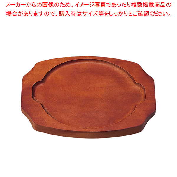 8-1808-1103 7-3000-1519 PMK1303 木台 19cm ECJ オンライン限定商品 ※アウトレット品 B