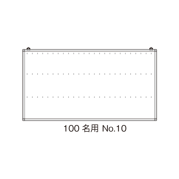 名札掛 100名用 No.10 【ECJ】