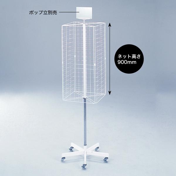 4面回転ネット什器 【ECJ】