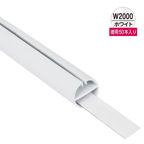 H型パイプMk-II徳用W2000 ホワイト 中芯付 50本入 【ECJ】