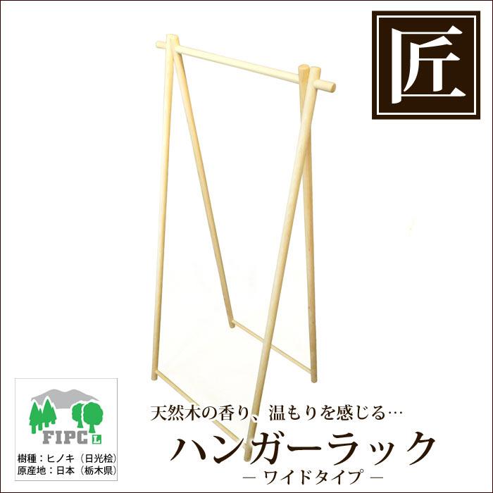 高級日光桧 匠のハンガーラック W ワイド【ECJ】