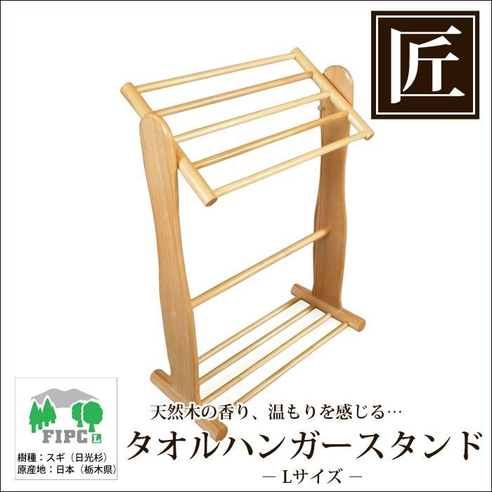 高級日光杉 匠のタオルハンガースタンド L【ECJ】