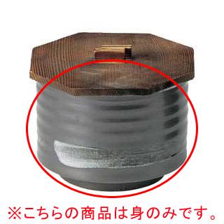 【まとめ買い10個セット品】和食器 ト451-047 鉄結晶 飯器身丈(大)【キャンセル/返品不可】【ECJ】