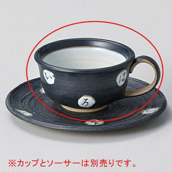 【まとめ買い10個セット品】ア603-177 黒いろはコーヒー碗【キャンセル/返品不可】【ECJ】